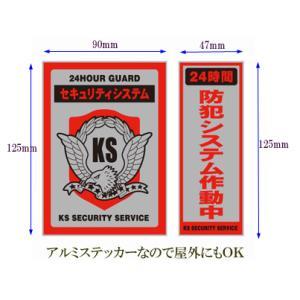 KENKOケンコー セキュリティステッカー KS-612 防犯威嚇セキュリティーステッカー 泥棒対策に効果|kotobukikinko