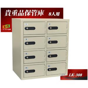LK-308貴重品保管庫 ダイヤルロック式 エーコーeiko2列4段8人用 貴重品保管庫ダイヤルナンバー式スチールロッカー