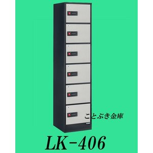 LK-406キーレスロッカー貴重品保管庫 エーコーeiko1列6段 6人用スチールロッカー、リゼロロック