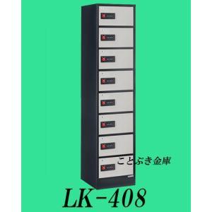 LK-408キーレスロッカー貴重品保管庫 エーコーeiko1列8段 8人用スチールロッカー、リゼロロック