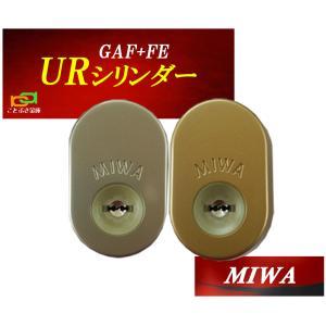 三協アルミ・新日軽 MIWA GAF+FE用2個同一URシリンダーset 玄関の鍵カギ交換 取替えシリンダー 送料無料 美和ロック kotobukikinko
