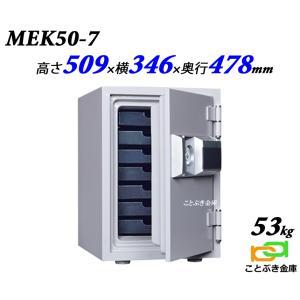MEK50-7 期間限定スーパーセール ダイヤセーフ 新品 ...