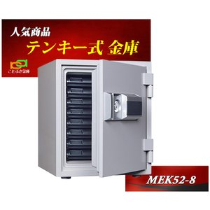 MEK52-8 ダイヤセーフ テンキー式大型耐火金庫 新品 ...