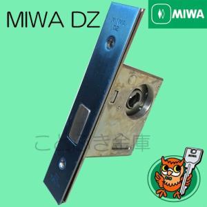 錠ケースミワロック本締錠DZ用の取替錠。MIWA 美和ロック本締り 取替え錠kagi カギ 錠前(BH/LDタイプシリンダー装着可能)