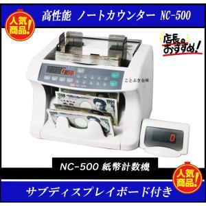 紙幣計数機 NC-500 エンゲルス 新品 ノートカウンター 国産紙幣カウンター 紙幣計算機(K35-3と同等機種) 送料無料[代引き不可]|kotobukikinko
