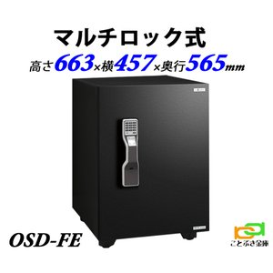 OSD-FE 指紋認証式耐火金庫 エーコー搬入設置費込みeiko kotobukikinko