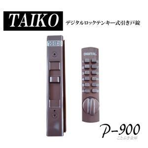 P-900 TAIKO タイコー 太幸の暗証番号式ドアロック 引き戸用デジタルロック錠 暗証番号も簡単に変更可能 引戸向鎌錠 召し合わせ錠P900 送料無料[代引き不可] kotobukikinko