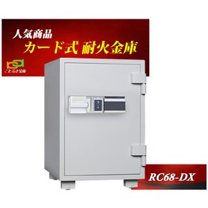RC68-DX ダイヤセーフ カード認証式小型耐火金庫 新品...