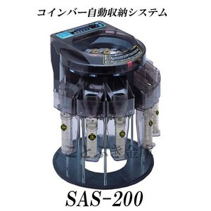 新品 SAS-200 コインバー自動収納 コインカウンター 硬貨計数機 SCS200本体+スタンド+コインバー自動収納器+コインバーのセット 送料無料[代引き不可] kotobukikinko