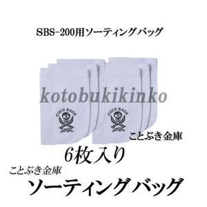 ソーティングバッグ6枚入り SBS-200,SCC-10-SB,SCC-20-SB専用 システムコインカウンター(硬貨計数選別機)です日本硬貨6金種[代引き不可]|kotobukikinko