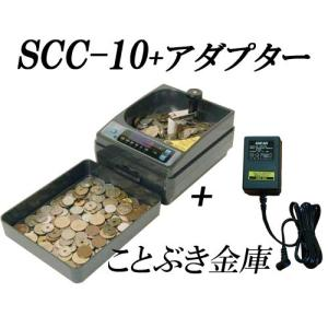 SCC-10+ACアダプター付き (表示部用) 新品 エンゲルス 手動コインカウンター 小型硬貨計数機 小型硬貨計算機 送料無料|kotobukikinko