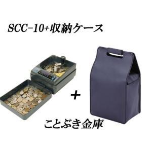 SCC-10+専用収納ケース 手動コインカウンター 送料無料 新品エンゲルス|kotobukikinko