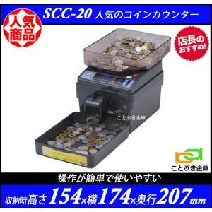 SCC-20 新品 エンゲルス 電動コインカウンター 小型硬貨計数機 電動小型硬貨選別機 送料無料 kotobukikinko