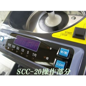 SCC-20 新品 エンゲルス 電動コインカウンター 小型硬貨計数機 電動小型硬貨選別機 送料無料|kotobukikinko|02