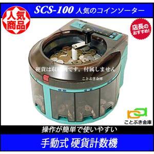 SCS-100 手動コインカウンター 小型硬貨選別機 新品 エンゲルス コインソーター 大量のコインをスピーディに仕分けしてカウント 送料無料|kotobukikinko