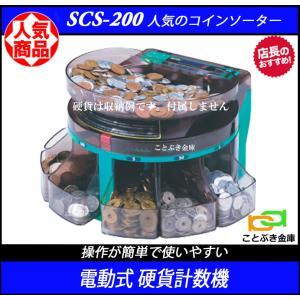 SCS-200限定価格 電動コインカウンター 小型硬貨選別機エンゲルス電動式小型硬貨選別機コインソーター 大量のコインをスピーディに仕分けしてカウント|kotobukikinko