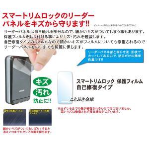 自己修復機能付き保護フィルム スマートリムロック用 カギfukiフキsmart-rimlock スマートリムロック専用 傷を自己修復する保護フィルム|kotobukikinko