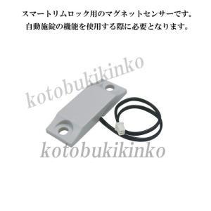 スマートリムロック用マグネットセンサー インターロックにも使えます カギfukiフキsmart-rimlock とinter-lockにもOK[代引き不可]|kotobukikinko