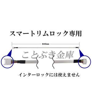 延長ケーブル スマートリムロック用 フキ補助錠カギ inaho/fuki用|kotobukikinko