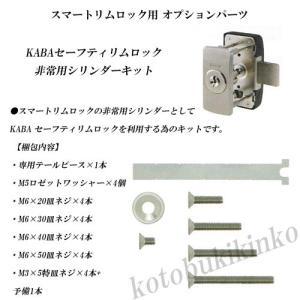 KABAリムロック非常用シリンダーキット スマートリムロック FUKIフキ|kotobukikinko