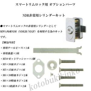 NDR非常用シリンダーキット スマートリムロック FUKIフキ|kotobukikinko