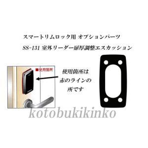 SS-131 室外リーダー扉厚調整エスカッション スマートリムロック FUKIフキ|kotobukikinko