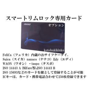 追加カード スマートリムロック FUKIフキSmartRimLock  inaho|kotobukikinko