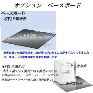 ベースボード・STJ用固定ベースボード、日本アイエスケイ(旧キング工業) 金庫持ち去り防止。地震などによる転倒防止に。別途固定工事費必要|kotobukikinko