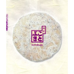 紫蘇せんべい 紫蘇入りのメレンゲをコーティング|kotobukiseika