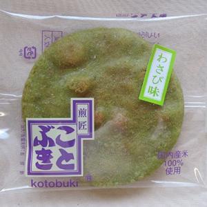 ワサビせんべい ツ〜ンと鼻に抜けるワサビの香り|kotobukiseika