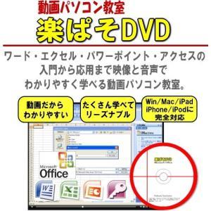 パソコン・エクセル・ワード教材DVD・動画パソコン教室楽ぱそDVDオフィス2019 / 365 / ...