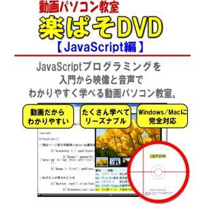 プログラミング・パソコン教材DVD・動画パソコン教室『楽ぱそDVD』【JavaScript編】