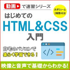動画で速習!はじめてのHTML & CSS入門