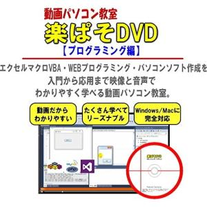 パソコン教材DVD・エクセルマクロVBA・動画パソコン教室『楽ぱそDVD』【プログラミング編】