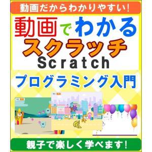 動画でわかる! 子どもと学ぶ Scratch(スクラッチ) プログラミング入門DVD