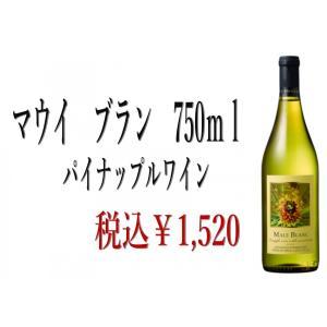 マウイブラン 750ml パイナップルワイン|kotobukiyasake