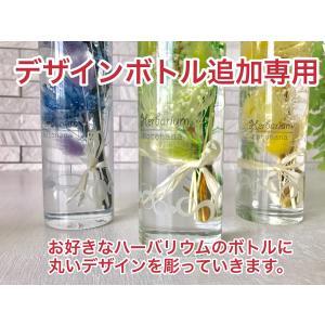ハーバリウム デザインボトル (追加専用) サンドブラスト加工 ハーバリウム 花材