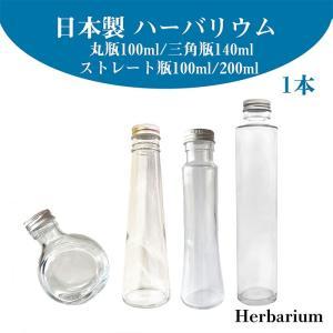 ハーバリウム ボトル(瓶)のみのお届けをいたします。 4種類の中より1本お選びください。  ガラス瓶...