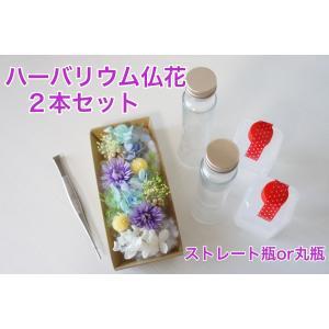 ハーバリウム お供え 仏壇用のキット 2本セット(ピンセット付)です。 ハーバリウムの瓶を2タイプか...