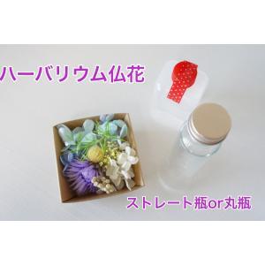 ハーバリウム お供え キット 仏壇 仏花 花  花材+瓶+オイル ハーバリウム healing メモリアル hs103|kotohana