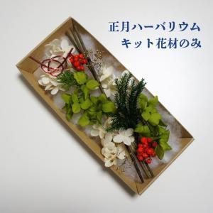 ハーバリウム キット 正月 花材のみ プリザーブドフラワー キット 200 100