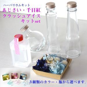 ハーバリウム キット 花材+ボトル+オイル  あじさい 千日紅 クラッシュアイス  プリザーブドフラワーキット hs108|kotohana