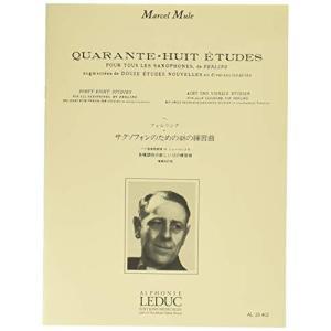 マルセル・ミュール : フェルリング 48の練習曲 パリ音楽院教授M.ミュールによる各種調整の新しい12の練習曲 (サクソフォン教則本) ルデュック出|kotohugshop