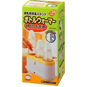 PIPBABY 調乳用 保温スタンドボトルウォーマー kotohugshop