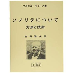 モイーズ : ソノリテについて 方法と技術 日本語版 (フルート教則本) ルデュック出版|kotohugshop