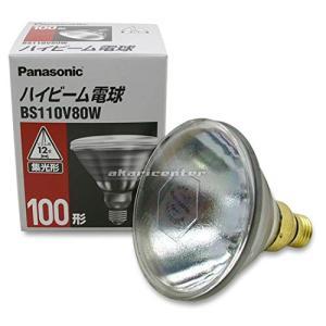 パナソニック 100形 ハイビーム電球 集光形 BS110V80W|kotohugshop