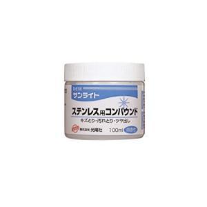 KOYO ニューサンライト ステンレス用コンパウンド 100g|kotohugshop