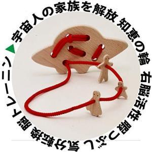 ??U F O(頭脳開発器)脳トレ木のおもちゃ 木の知恵の輪 パズル 日本製|kotohugshop