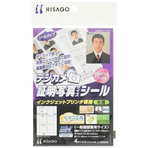 ヒサゴ デジカメ証明写真サイズシール はがき6面 インクジェット専用 CJ866NS kotohugshop