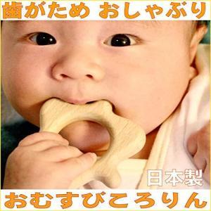 ??歯がため おしゃぶり おむすびころりん 日本製|kotohugshop